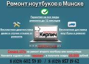 Ремонт ноутбуков в Минске. Бесплатная доставка в ремонт.