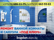 Ремонт ванной комнаты в Минске под ключ