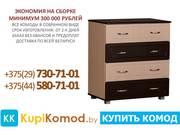 Современные и недорогие комоды купить в Минске