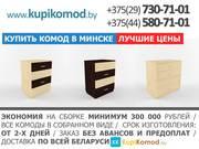Купить комод в Минске. Лучшие цены!