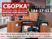 Сборка офисной,  домашней,  кухонной или корпусной мебели в Минске