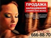 Продажа славянских волос по низким ценам в Минске. Наращивание волос.
