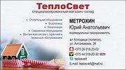 Отопительное,  скважинное оборудование,  водопровод,  канализация в Минск