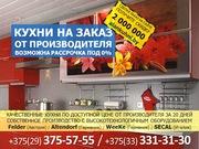 Качественные кухни по доступной цене от производителя