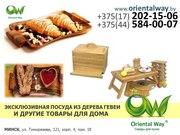 Эксклюзивная посуда из дерева гевеи и другие товары для дома ORIENTAL