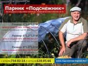 Распродажа готовых мини парников с укрывным агроматериалом СУФ-42