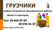 Грузчики,  переезд,  грузоперевозки Минск и МО