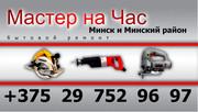 Мелкий бытовой ремонт в Минске