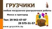 Требуются грузчики в Минске - звоните +375 29 942 47 07