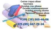 Профессиональная поклейка обоев в Минске и пригороде