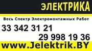 Электрик в Минске и Минском районе - дорого!