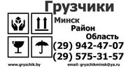 д. Заречье-1 - Грузчики - Разгрузка фур - Переезды
