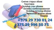 Качественная поклейка обоев в Минске