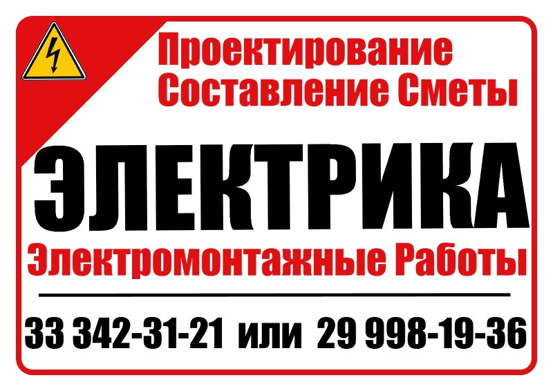 д. Заречье-1 - Замена автоматов в старых домах