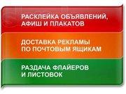 Распространение рекламных листовок в Минске дешево