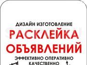 Расклейка объявлений в Минске дешево и качественно