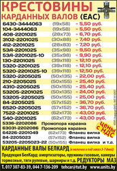 7522-2201025,  53205-2201025,  84-2205025,  7555-2201025,  6520-2201025...