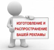 Распространение листовок в Минске быстро и качественно +375 (29) 690-64-52