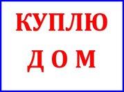 Куплю дом для постоянного проживания до 200 км от г.Минска
