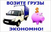 Перевозка строительных материалов,  вывоз мусора,  грузчики