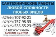 Услуги сантехника в Минске,  срочно.