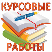 Дипломы,  курсовые и контрольные по всем дисциплинам.