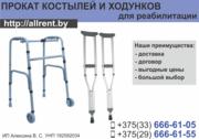 Прокат костылей и ходунков для реабилитации.