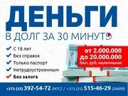 Деньги взаймы в Минске