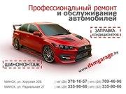 СТО и шиномонтаж DSM Garage,  ремонт и обслуживание автомобилей в Минск