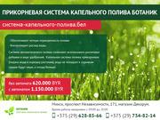 Прикорневой капельный полив Ботаник. Минск