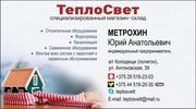 Отопительное оборудование для домов.Минск