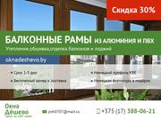 Рамы балконные ПВХ. Высокое качество и низкие цены.