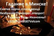 Постельная привязка,  ясновидение по воде,  приворот,  прием в Минске.