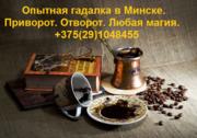 Гадание в Минске. Я помогаю. Приворот. Отворот. Обретите счастье!
