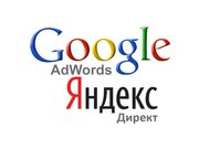 Контекстная реклама Яндекс и Google качественная настройка,  недорого