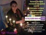Снятие порчи и сглаза,  венца безбрачия Диана Леонидовна