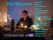 Помощь мага Гадалки, эффективный приворот в Минске