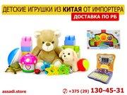 Оптом детские игрушки для магазинов и розничных сетей