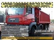 Услуги самосвала MANTGA 30 тонн Минск