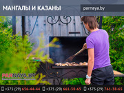 Мангалы в Минске. Выгодные цены.