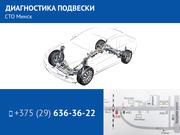 Диагностика подвески. СТО Минск.