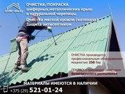 Очистка и покраска крыш в городе Минске