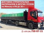Доставка строительных материалов и других грузов по Минску и РБ