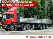 Грузоперевозки по РБ длинномер 13, 6 м до 20 т