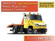 Эвакуатор в Минске и области до 5 тонн. Круглосуточно