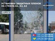 Установка защитных пленок на стекла A1,  A2,  A3