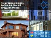 Тонировка окон ПВХ,  балконов,  зданий. Продажа пленок
