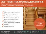 Лестницы межэтажные деревянные