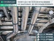 Монтаж систем вентиляции от бытовых до промышленных