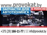Тюнинг запчасти для всех моделей авто в Минске